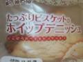 神戸屋 たっぷりビスケットのホイップデニッシュ 袋1個