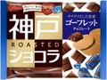 グリコ 神戸ローストショコラ ゴーフレットチョコレート 袋173g