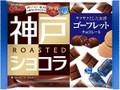グリコ ゴーフレットチョコレート
