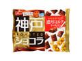 グリコ 神戸ローストショコラ 濃厚ミルクチョコレート 袋185g