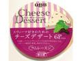 Q・B・B Q・B・B(キュービービー) スウィーツ好きのためのチーズデザート ラムレーズン 6個