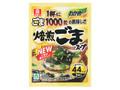 リケン わかめスープ 焙煎ごまスープ 袋9.5g×3