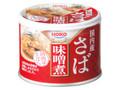 宝幸 国内産さば味噌煮 缶190g