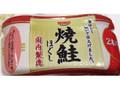 宝幸 焼鮭ほぐし 瓶52g×2