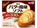 明治 バター風味ソフト 箱330g
