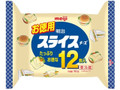 明治 お徳用スライスチーズ 袋12枚