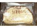 タカキベーカリー 石窯 ライ麦粒のパン 石臼挽き小麦 袋2枚