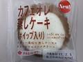 タカキベーカリー カフェオレ蒸しケーキ ホイップ入り 袋1個