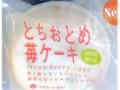 タカキベーカリー とちおとめ苺ケーキ 袋1個