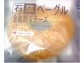 タカキベーカリー 石窯 ベーグル 全粒粉&チーズ 袋1個