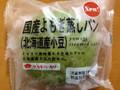 タカキベーカリー 国産よもぎ蒸しパン 北海道産小豆 袋1個