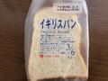 タカキベーカリー イギリスパン 袋3枚