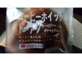 タカキベーカリー コーヒーホイップドーナツ 袋1個