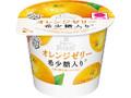 雪印メグミルク FRUIT DESSERT 希少糖入り オレンジゼリー カップ85g