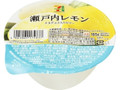 セブンプレミアム 瀬戸内レモンゼリー カップ185g