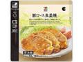 セブンプレミアム 豚ロース生姜焼 袋90g
