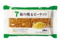 セブンプレミアム 柿の種&ピーナッツ 袋260g