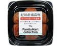 ファミリーマート FamilyMart collection 紀州産南高梅 ほんのり甘口うす塩味 パック90g