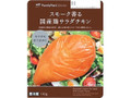 ファミリーマート FamilyMart collection スモーク香る国産鶏のサラダチキン