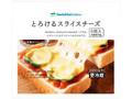 ファミリーマート FamilyMart collection とろけるスライスチーズ 袋6枚
