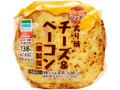ファミリーマート 炙り焼チーズ&ベーコン 燻製風