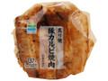 ファミリーマート 炙り焼 豚カルビ焼肉