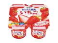 オハヨー おいしく果実 いちごヨーグルト カップ70g×4