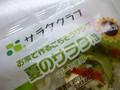 キユーピー サラダクラブ サラダクラブ お家で作るごちそうサラダ 夏のサラダ用 ゴーヤ使用 100g