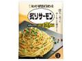 キユーピー あえるパスタソース 炙りサーモン 袋26.5g×2