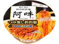 サッポロ一番 四川担担麺 阿吽 つゆ無し担担麺