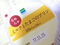 ファミリーマート ミルクとたまごのプリン