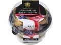 トーラク 神戸シェフクラブ ブルーベリーの濃厚チーズケーキ カップ98g