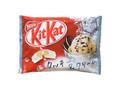 ネスレ キットカット 凍らせて美味しいクッキー&クリーム 袋13枚