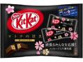 ネスレ キットカット ミニ オトナの甘さ 応援メッセージパック 袋13枚