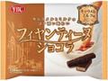 YBC フィヤンティーヌショコラ キャラメルミルク 袋12個
