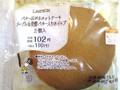 ローソン バター広がるホットケーキ メープル発酵バター入りホイップ 2個