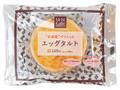 ローソン Uchi Cafe' SWEETS エッグタルト