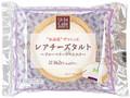 ローソン Uchi Cafe' SWEETS レアチーズタルト