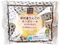 ローソン Uchi Cafe' SWEETS 信州産りんごのチーズケーキ