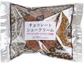 ローソン Uchi Cafe' SWEETS チョコレートシュークリーム