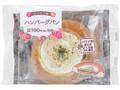 ローソン ロコモコ風ハンバーグパン