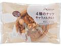 ローソン MACHI cafe' 4種のナッツキャラメルタルト 袋1個