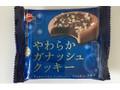 ブルボン やわらかガナッシュクッキー 袋1個