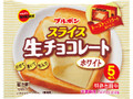 ブルボン スライス生チョコレート ホワイト 袋5枚