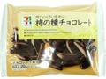 セブンプレミアム 柿の種チョコレート 袋40g