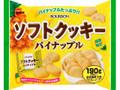 ブルボン ソフトクッキー パイナップル 袋190g