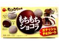 ブルボン もちもちショコラガナッシュチョコレート 箱8個