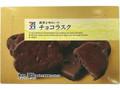 セブンプレミアム チョコラスク 箱6枚