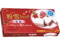 ブルボン 粉雪ショコラ 濃苺 箱8個