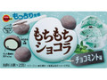 ブルボン もちもちショコラ チョコミント味 箱4個×2